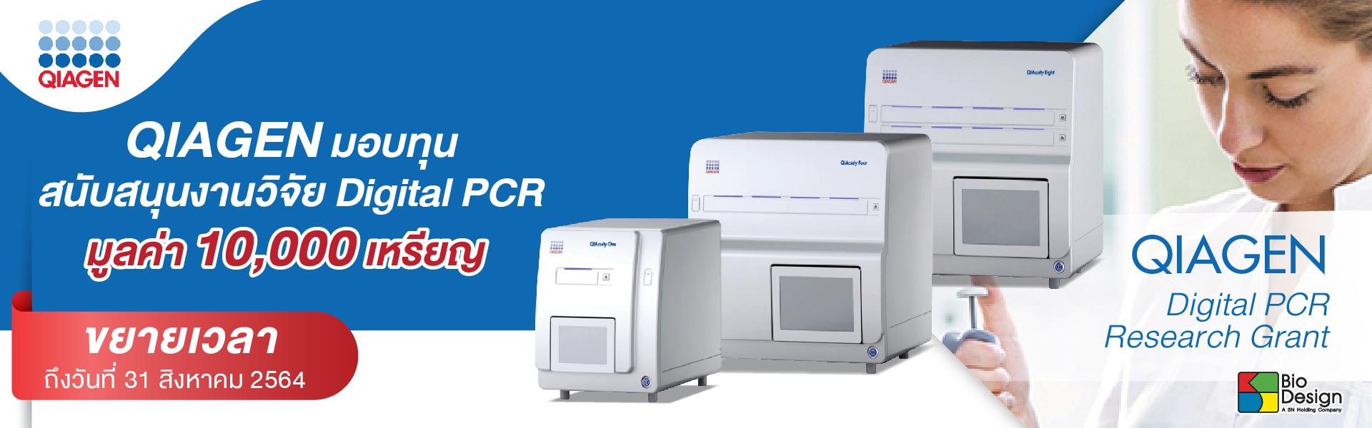 QIAGEN Digital PCR Research Grant