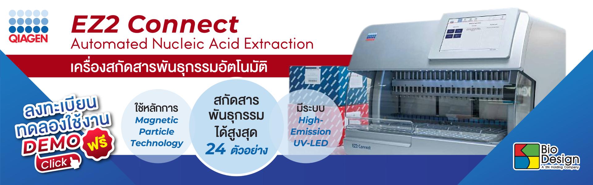 EZ2 Connect Automated Nucleic Acid Extraction เครื่องสกัดสารพันธุกรรมอัตโนมัติ