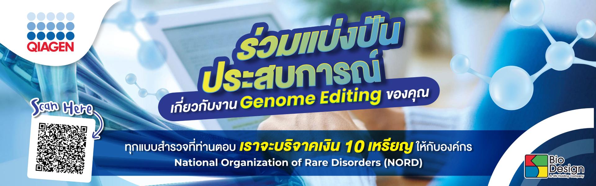Genome editing survey